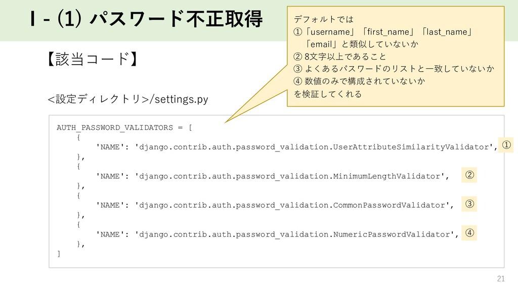 Ⅰ- (1) パスワード不正取得 【該当コード】 AUTH_PASSWORD_VALIDATO...