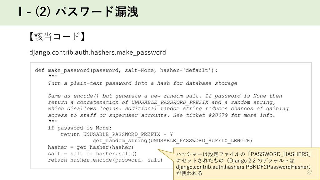 Ⅰ- (2) パスワード漏洩 【該当コード】 def make_password(passwo...