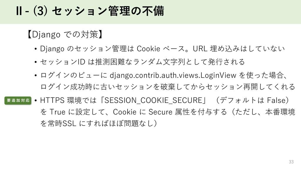Ⅱ- (3) セッション管理の不備 【Django での対策】 • Django のセッション...