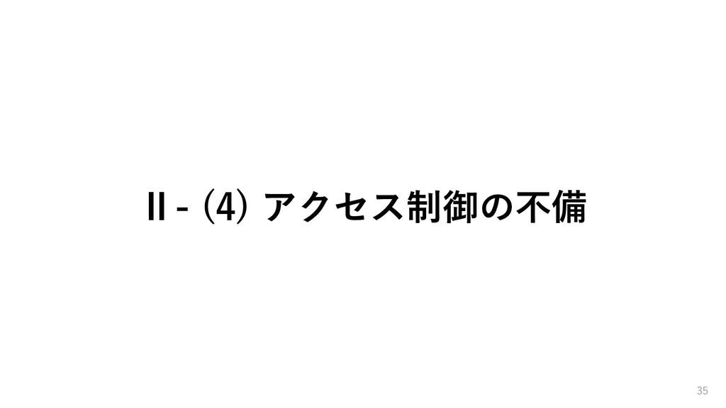 Ⅱ- (4) アクセス制御の不備 35