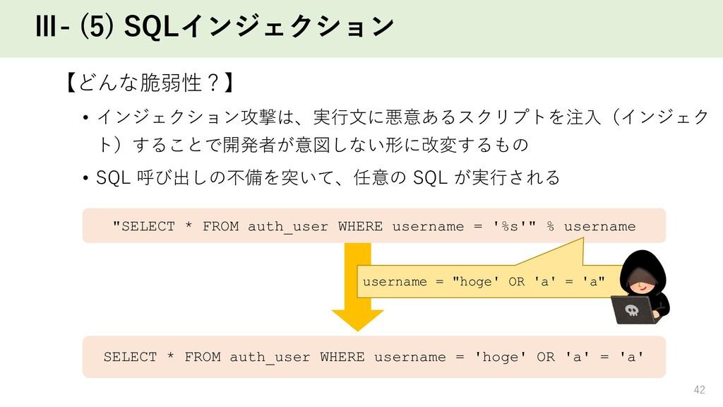 Ⅲ- (5) SQLインジェクション 【どんな脆弱性?】 • インジェクション攻撃は、実⾏⽂に...
