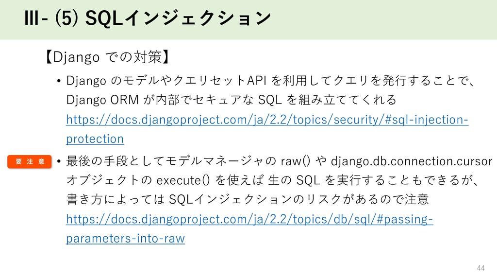 Ⅲ- (5) SQLインジェクション 【Django での対策】 • Django のモデルや...