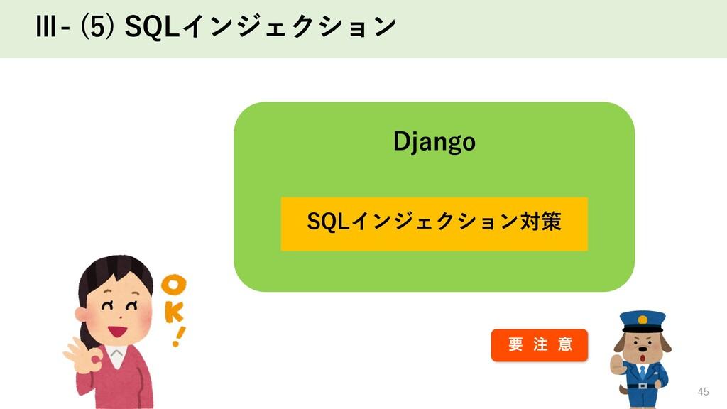 Ⅲ- (5) SQLインジェクション 45 Django SQLインジェクション対策 ཁ  ҙ