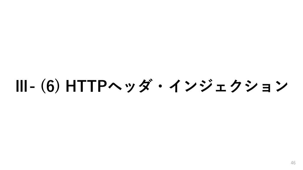 Ⅲ- (6) HTTPヘッダ・インジェクション 46