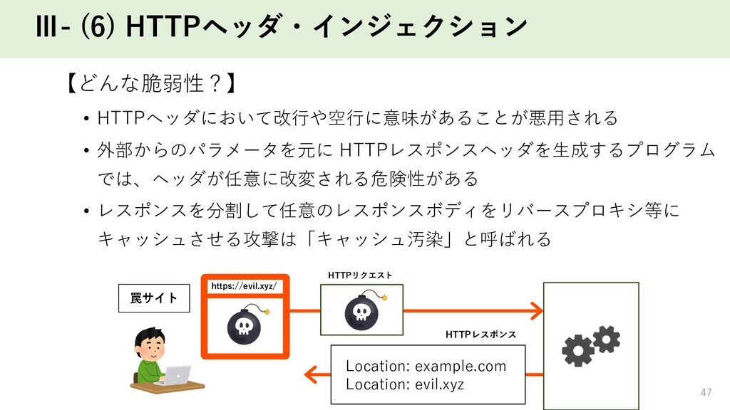 Ⅲ- (6) HTTPヘッダ・インジェクション 【どんな脆弱性?】 • HTTPヘッダにおいて...