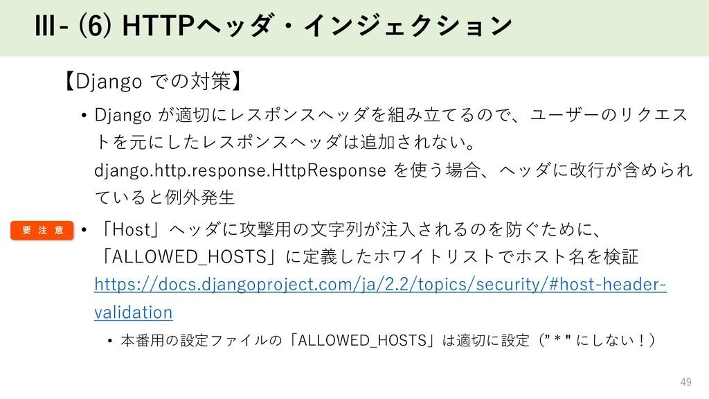 Ⅲ- (6) HTTPヘッダ・インジェクション 【Django での対策】 • Django ...