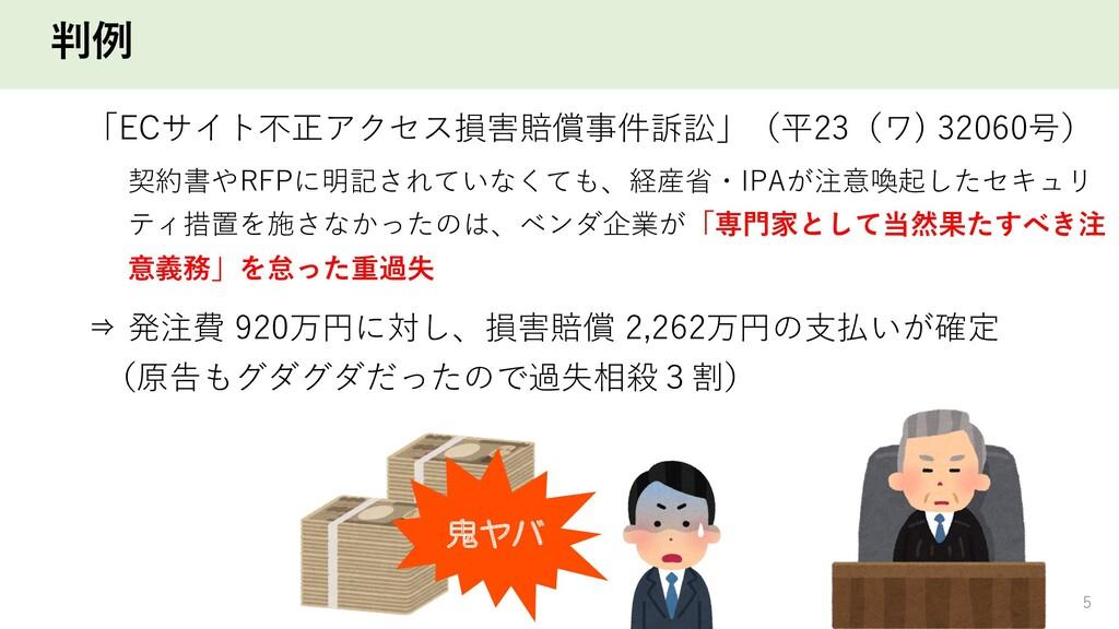 判例 「ECサイト不正アクセス損害賠償事件訴訟」(平23(ワ) 32060号) 契約書やRFP...