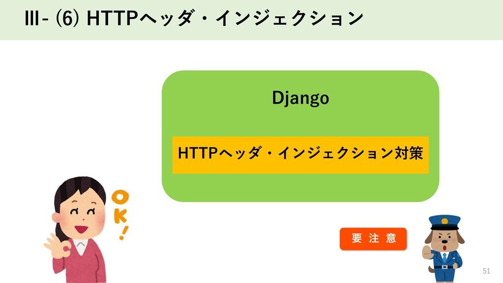 Ⅲ- (6) HTTPヘッダ・インジェクション 51 Django HTTPヘッダ・インジェク...