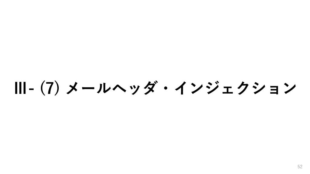 Ⅲ- (7) メールヘッダ・インジェクション 52