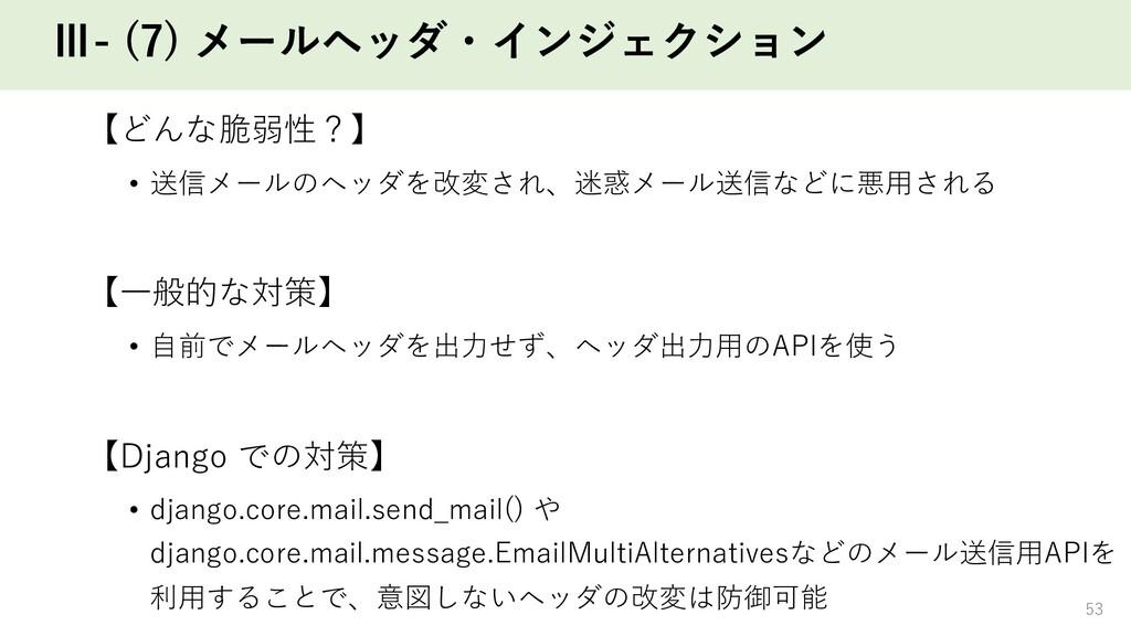 Ⅲ- (7) メールヘッダ・インジェクション 【どんな脆弱性?】 • 送信メールのヘッダを改変...