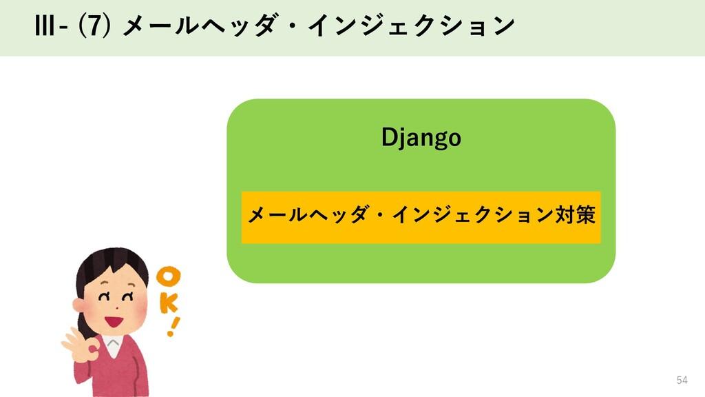 Ⅲ- (7) メールヘッダ・インジェクション 54 Django メールヘッダ・インジェクショ...