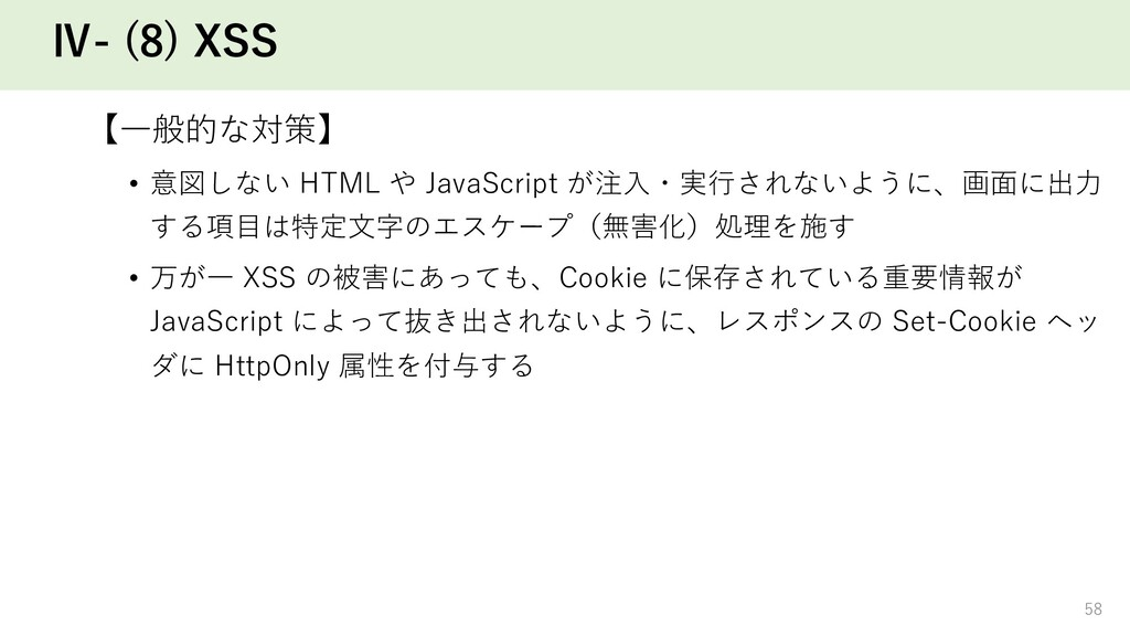 Ⅳ- (8) XSS 【⼀般的な対策】 • 意図しない HTML や JavaScript が...