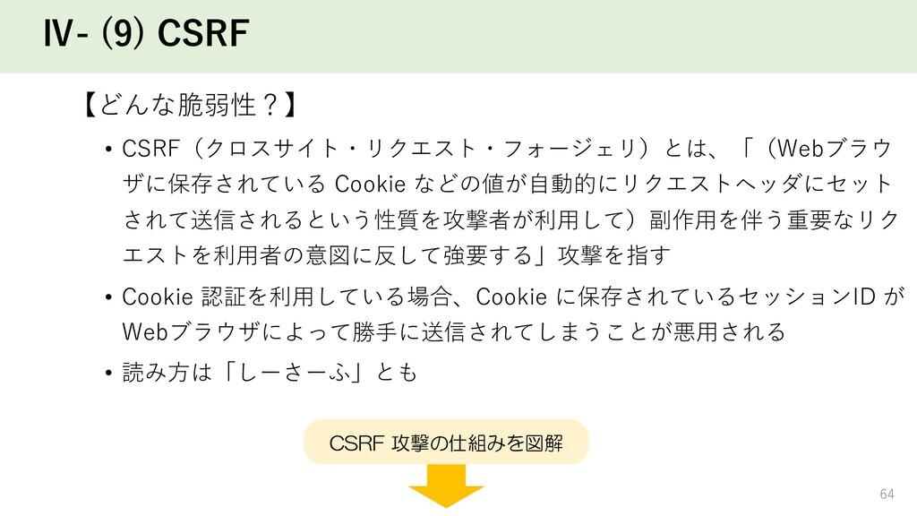 Ⅳ- (9) CSRF 【どんな脆弱性?】 • CSRF(クロスサイト・リクエスト・フォージェ...
