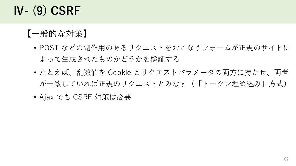 Ⅳ- (9) CSRF 【⼀般的な対策】 • POST などの副作⽤のあるリクエストをおこなう...