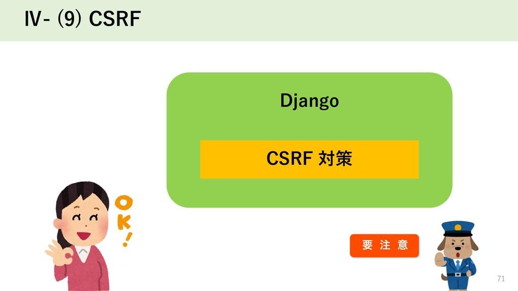 Ⅳ- (9) CSRF 71 Django CSRF 対策 ཁ  ҙ