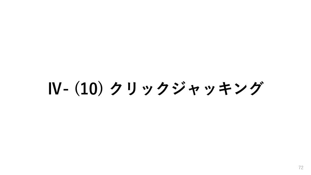 Ⅳ- (10) クリックジャッキング 72