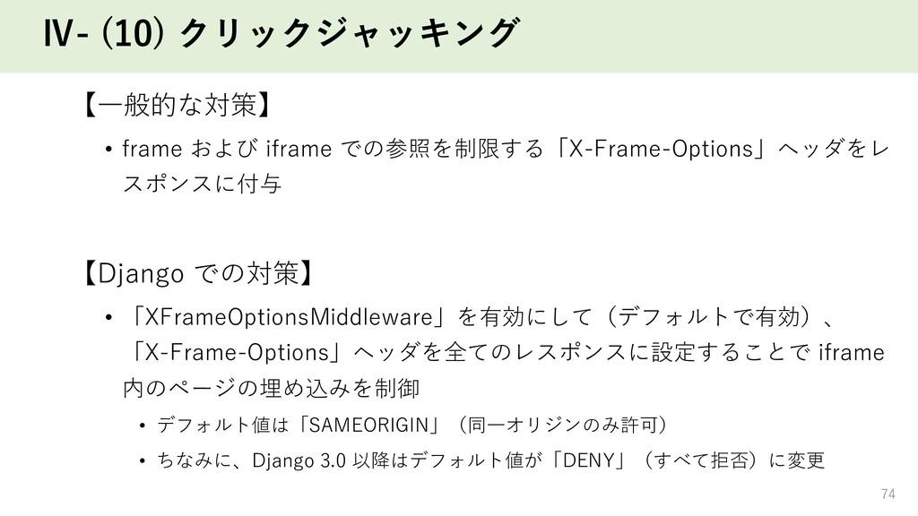Ⅳ- (10) クリックジャッキング 【⼀般的な対策】 • frame および iframe ...