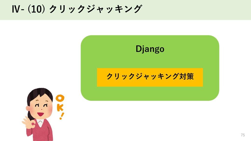 Ⅳ- (10) クリックジャッキング 75 Django クリックジャッキング対策