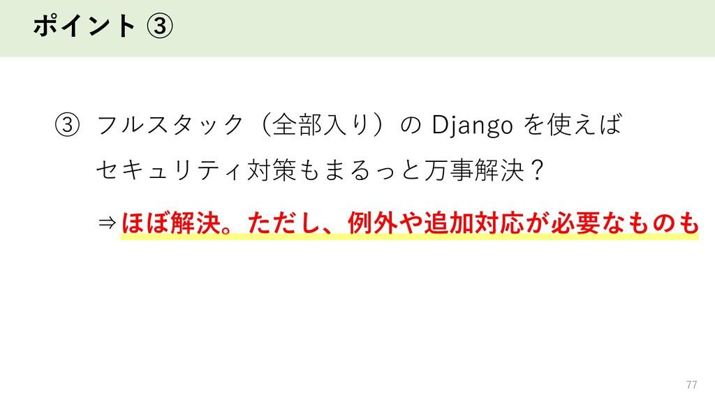 ポイント ③ ③ フルスタック(全部⼊り)の Django を使えば セキュリティ対策もまるっ...