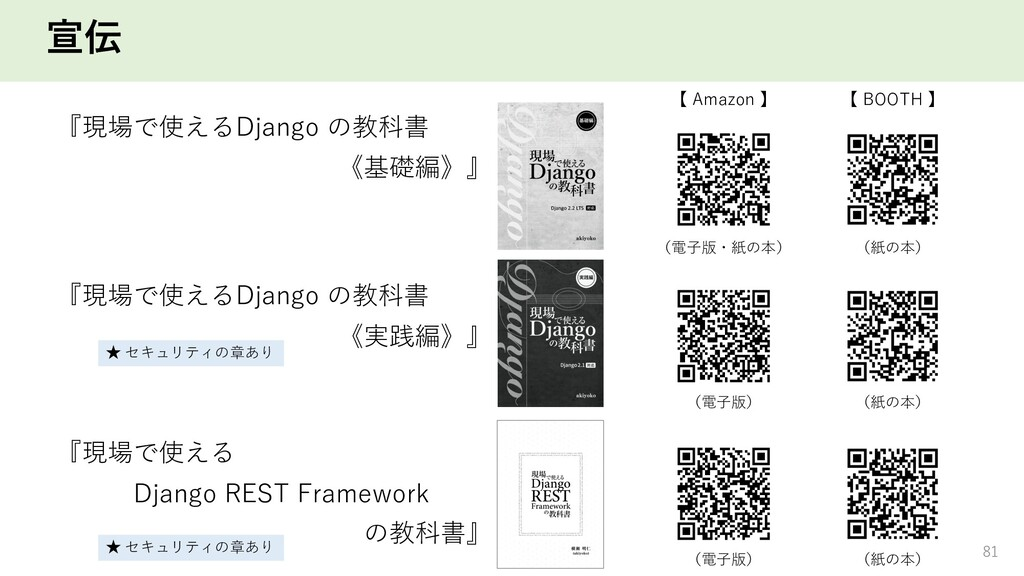 宣伝 (電⼦版・紙の本) 『現場で使えるDjango の教科書 《基礎編》』 『現場で使えるD...
