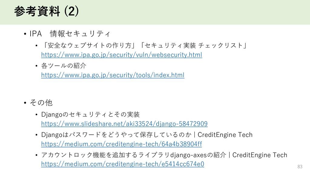 参考資料 (2) • IPA 情報セキュリティ • 「安全なウェブサイトの作り⽅」「セキュリテ...