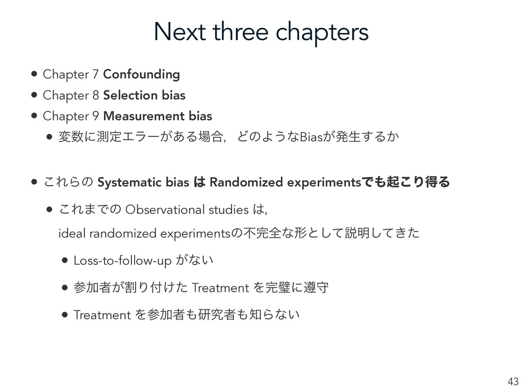 Next three chapters 43 • Chapter 7 Confounding ...