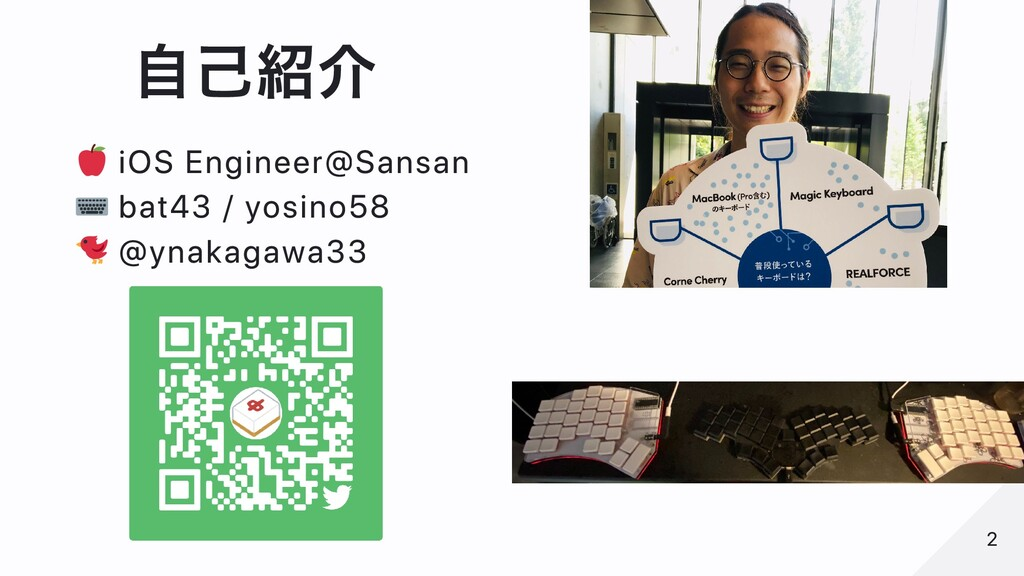 ⾃⼰紹介 iOS Engineer@Sansan bat43 / yosino58 @ynak...