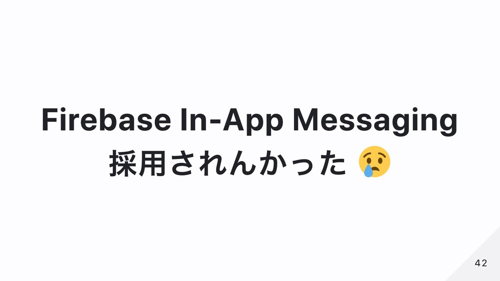 Firebase In-App Messaging 採⽤されんかった 42 42