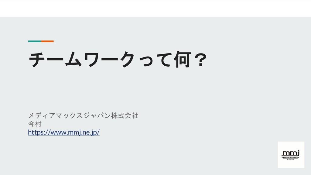 チームワークって何? メディアマックスジャパン株式会社 今村 https://www.mmj....