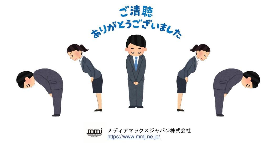 メディアマックスジャパン株式会社 https://www.mmj.ne.jp/
