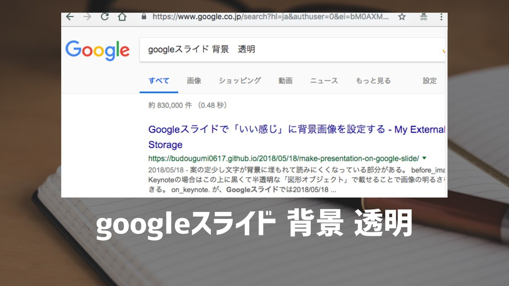 googleスライド 背景 透明