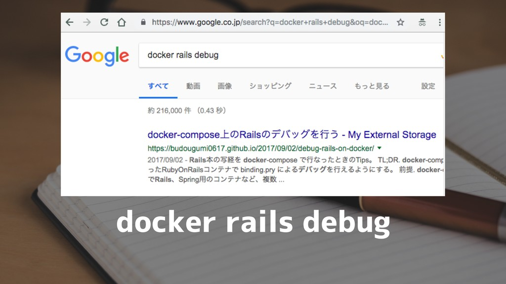 docker rails debug