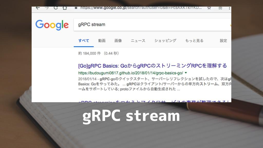 gRPC stream