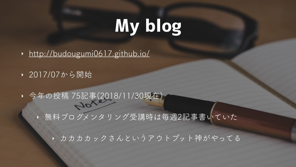 My blog ‣ IUUQCVEPVHVNJHJUIVCJP ‣ ...
