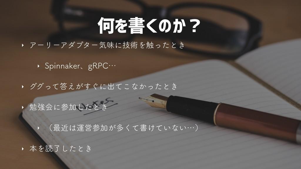 何を書くのか? ‣ ΞʔϦʔΞμϓλʔؾຯʹٕज़Λ৮ͬͨͱ͖ ‣ 4QJOOBLFSɺH31...