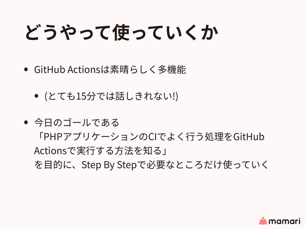 どうやって使っていくか • GitHub Actionsは素晴らしく多機能 • (とても15分...