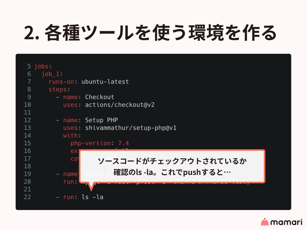2. 各種ツールを使う環境を作る ソースコードがチェックアウトされているか 確認のls -la...