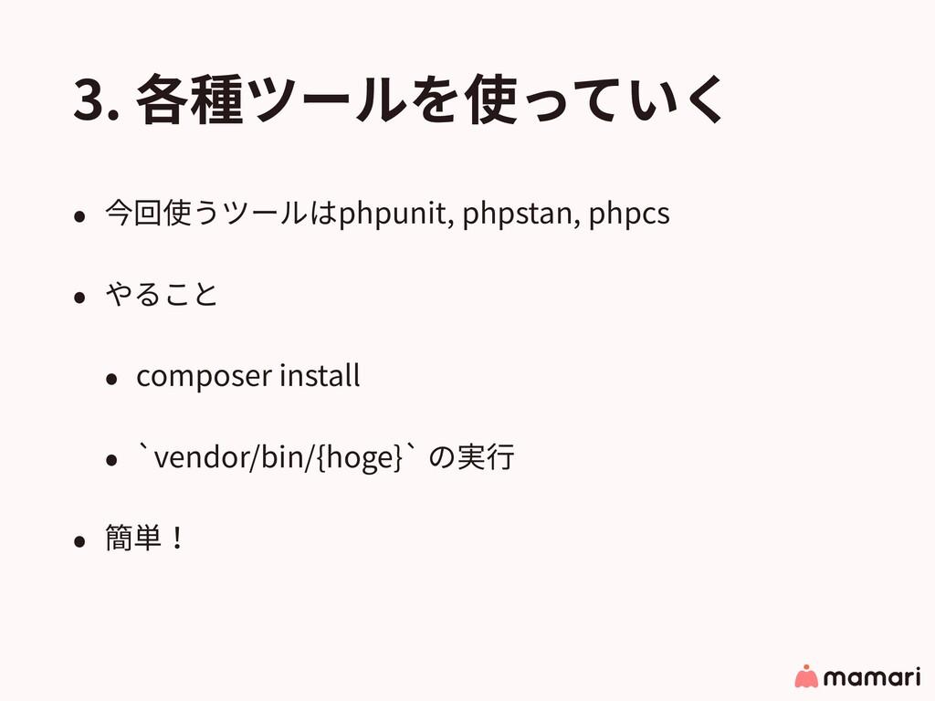 3. 各種ツールを使っていく • 今回使うツールはphpunit, phpstan, phpc...