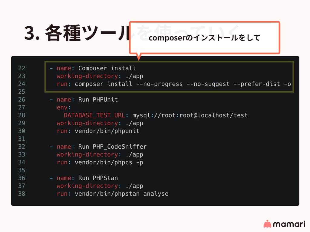 3. 各種ツールを使っていく composerのインストールをして