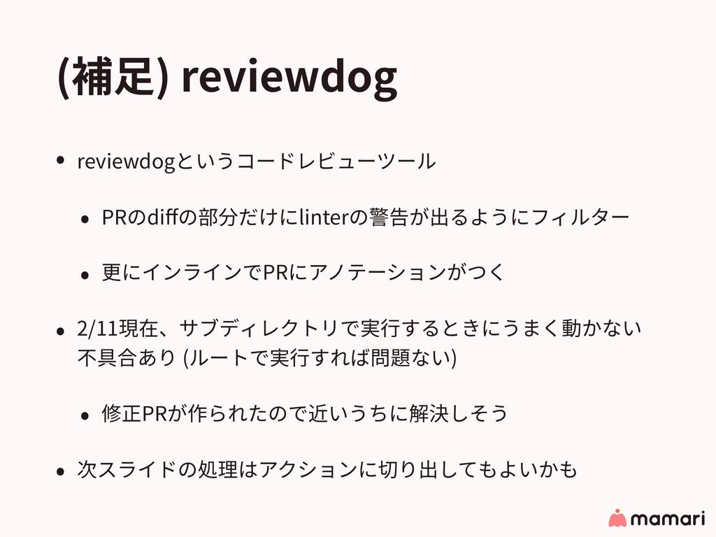 (補⾜) reviewdog • reviewdogというコードレビューツール • PRのdi...