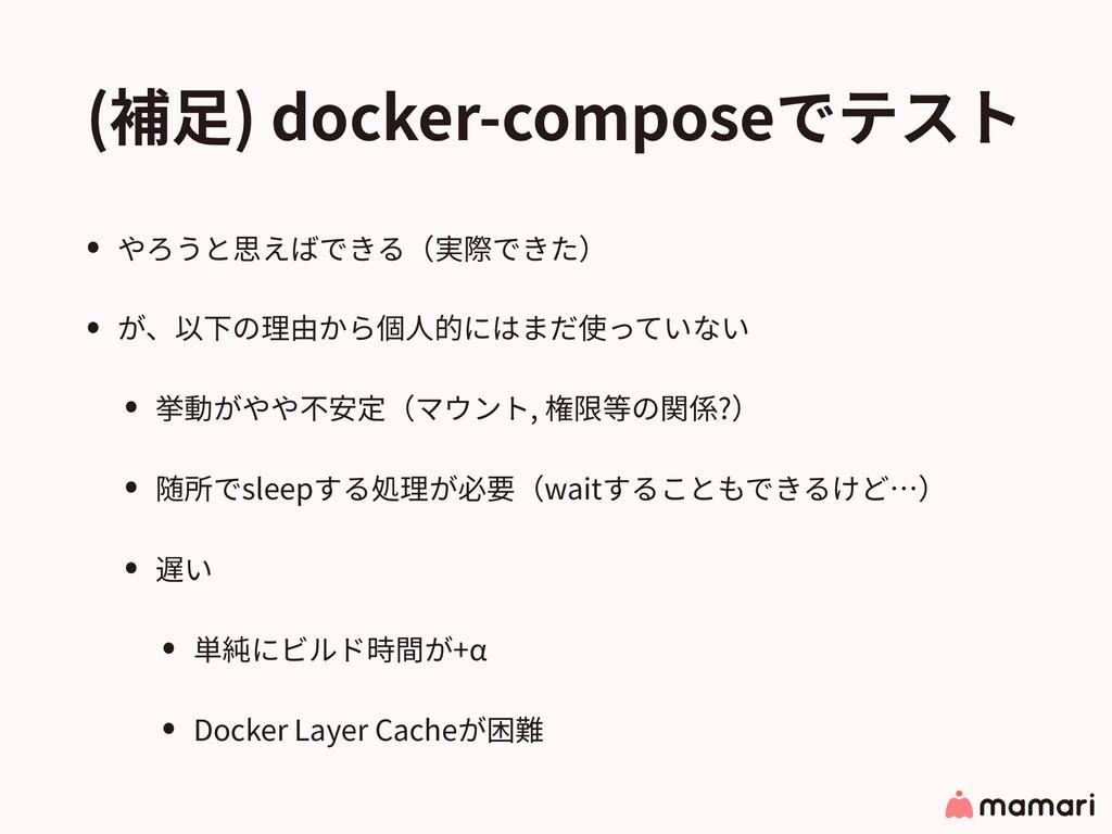 (補⾜) docker-composeでテスト • やろうと思えばできる(実際できた) • が...