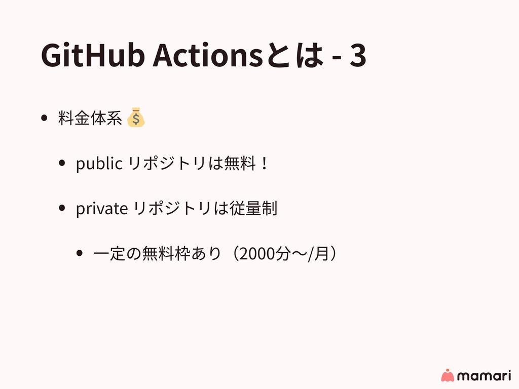 GitHub Actionsとは - 3 • 料⾦体系 • public リポジトリは無料! ...