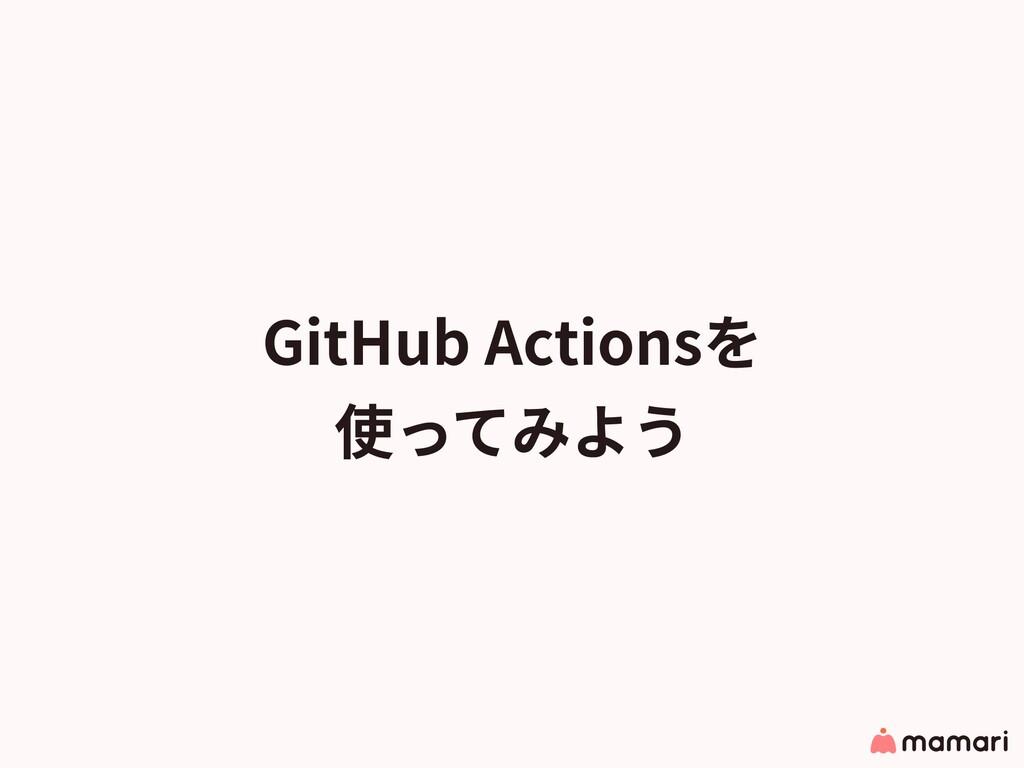 GitHub Actionsを 使ってみよう