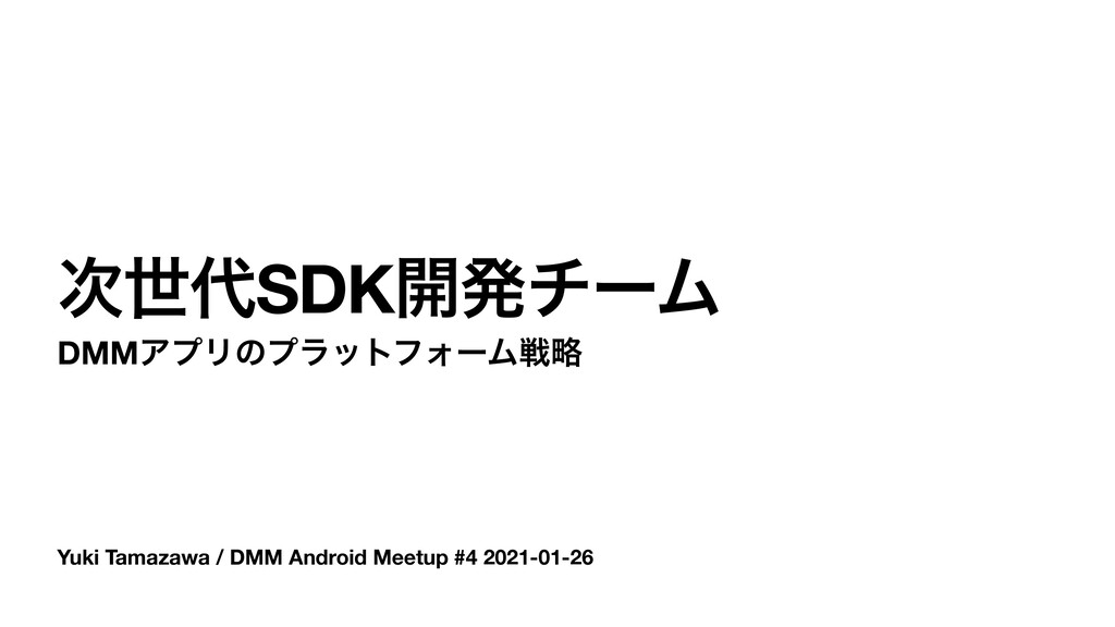 Yuki Tamazawa / DMM Android Meetup #4 2021-01-2...