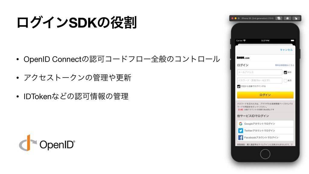 ϩάΠϯSDKͷׂ • OpenID ConnectͷՄίʔυϑϩʔશൠͷίϯτϩʔϧ  ...