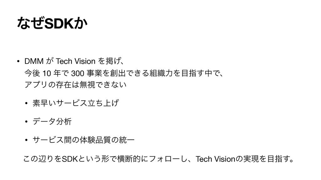 ͳͥSDK͔ • DMM ͕ Tech Vision Λܝ͛ɺ ࠓޙ 10 Ͱ 300 ...