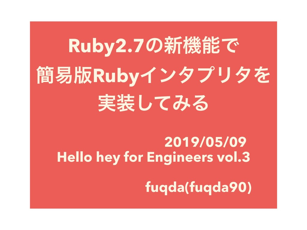 Ruby2.7ͷ৽ػͰ ؆қ൛RubyΠϯλϓϦλΛ ࣮ͯ͠ΈΔ  2019/05/...