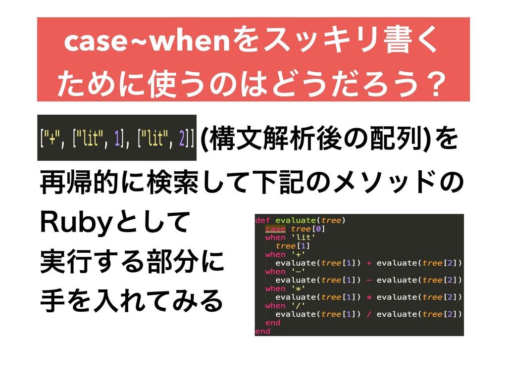 case~whenΛεοΩϦॻ͘ ͨΊʹ͏ͷͲ͏ͩΖ͏ʁ ɹɹɹɹ ߏจղੳޙͷྻ...