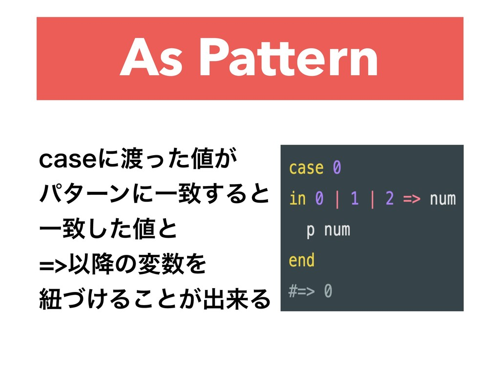 As Pattern DBTFʹ͕ͬͨ ύλʔϯʹҰக͢Δͱ Ұகͨ͠ͱ Ҏ߱...