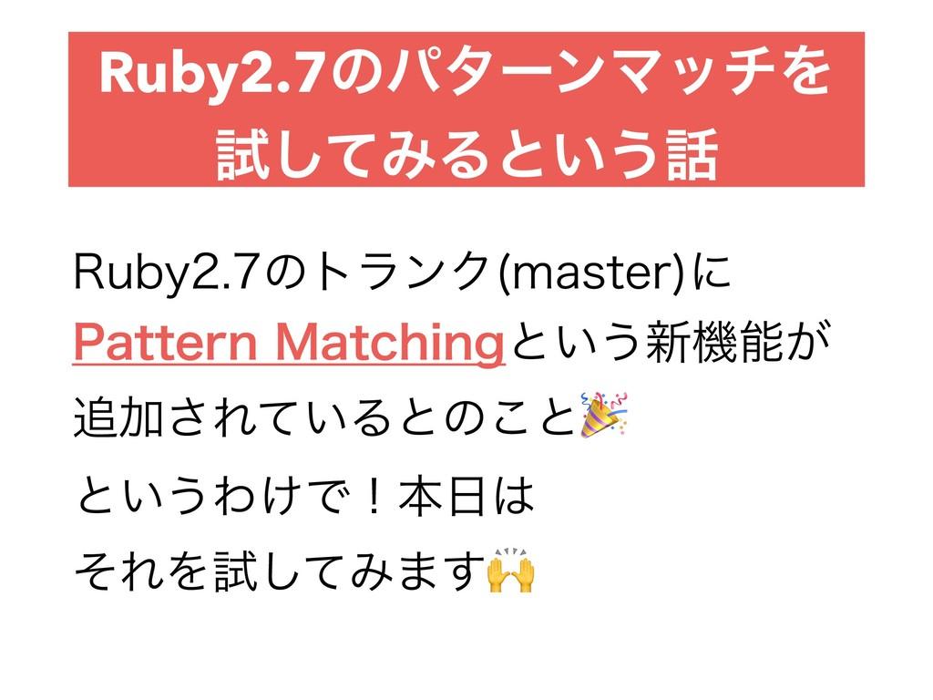 Ruby2.7ͷύλʔϯϚονΛ ࢼͯ͠ΈΔͱ͍͏ 3VCZͷτϥϯΫ NBTUFS ...